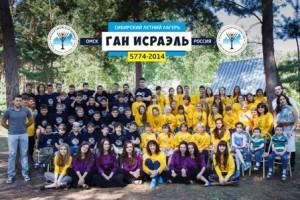 """Детский лагерь """"Ган Исраэль"""" в Омске"""