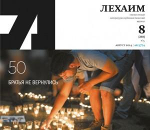 "Августовский номер журнала ""Лехаим"""