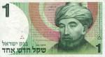 Israel-1992-1ILS-obs