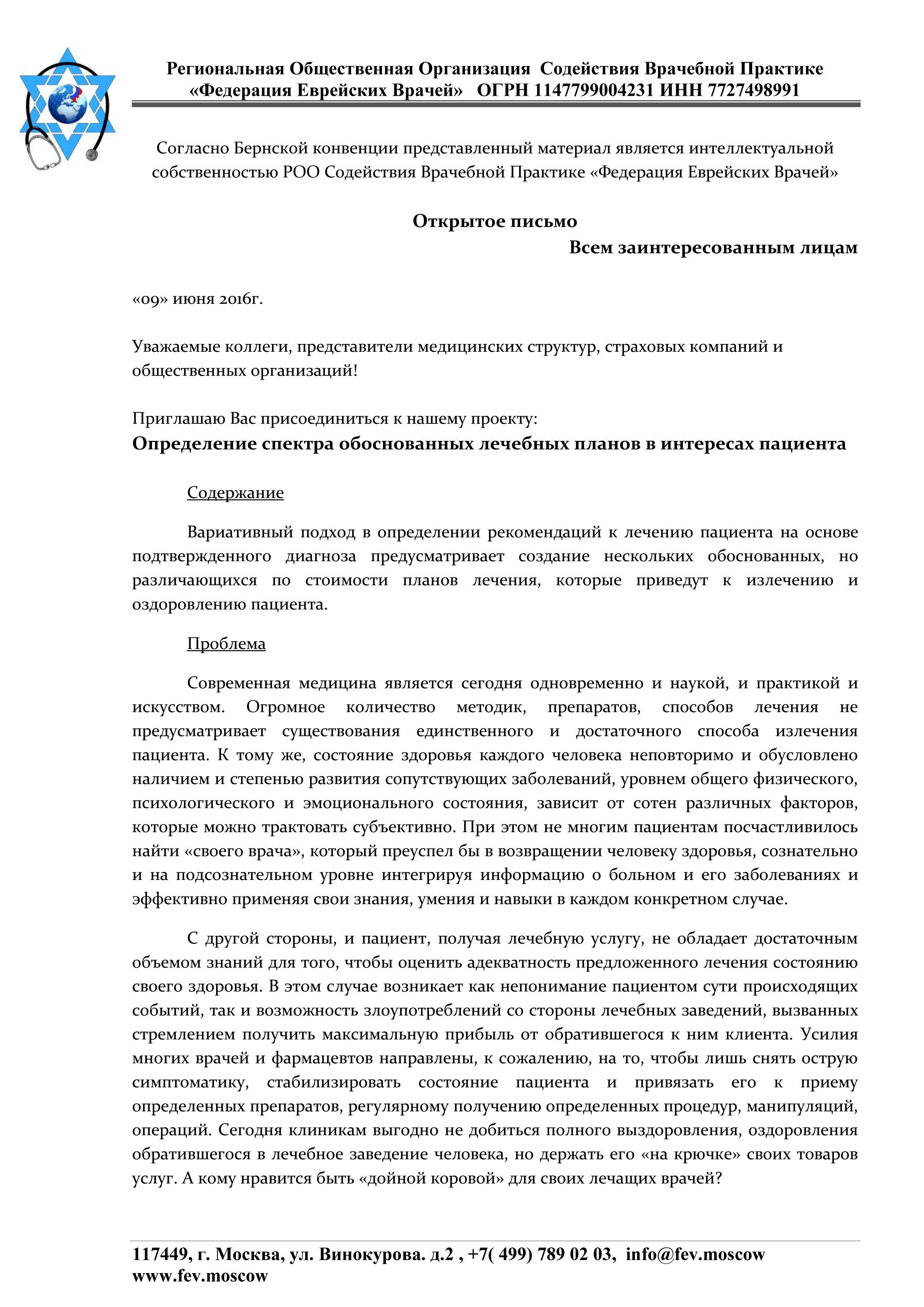 ФЕВ_Откр письмо Спектр лечебных планов-11